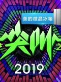 2019爱奇艺尖叫之夜宣传片