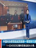 中国科协原党组成员陈刚一审获刑15年 受贿超1.2亿元