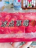 最近超火的冰点草莓,我终于做出来了,酸甜冰爽吃起来太过瘾了
