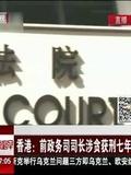 香港:前政务司司长涉贪获刑七年半