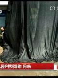 武汉一幼儿园护栏垮塌致1死8伤