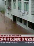四川宜宾:暴雨致乡镇内涝路基垮塌山体滑坡