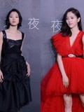 红黑裙装各有特色 吴宣仪和Yamy亮相2019时装之夜年度盛典