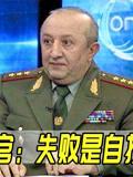 惨败其实是自作自受?亚美尼亚高官揭露内幕,怪不得普京不出手