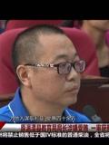 原湄潭县教育局局长涉嫌受贿一审获刑三年
